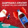 Hotfood.ge-სა და RS COLA-ს საახალწლო საჩუქარი მომხმარებლებს!